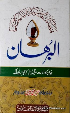 Al Burhan, Jaan e Kainat Ke Mojzat e Mubarak, البرھان، جان کائنات کے معجزات مبارکہ