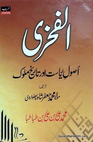 Al Fakhri Usool e Riyasat Aur Tareekh e Mulook, الفخری اصول ریاست اور تاریخ ملوک