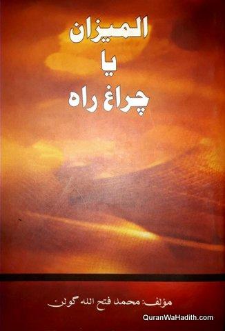 Al Meezan ya Chiragh e Rah, المیزان یا چراغ راه
