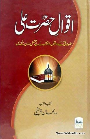 Aqwal e Hazrat Ali, اقوال حضرت علی