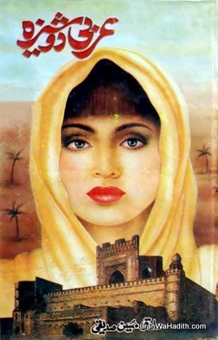 Arabi Dosheeza Novel, عربی دوشیزہ ناول