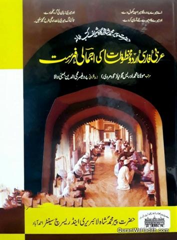 Arabi Farsi Urdu Makhtutat Ki Ijmali Fehrist, عربی فارسی اردو مخطوطات کی اجمالی فہرست