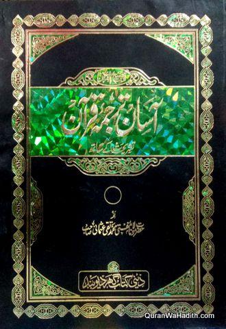Asan Tarjuma Quran Tauzi ul Quran, 3 Vols, آسان ترجمہ قرآن,توضیح القرآن