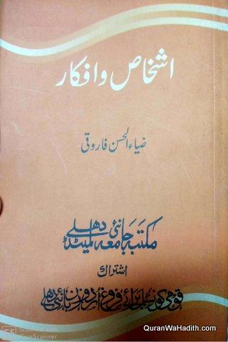Ashkhas o Afkar, اشخاص و افکار