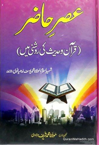 Asre Hazir Quran o Hadees Ki Roshni Mein, عصر حاضر قرآن و حدیث کی روشنی میں