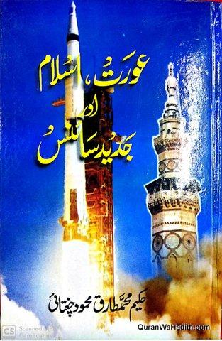Aurat Islam Aur Jadeed Science, عورت اسلام اور جدید سائنس