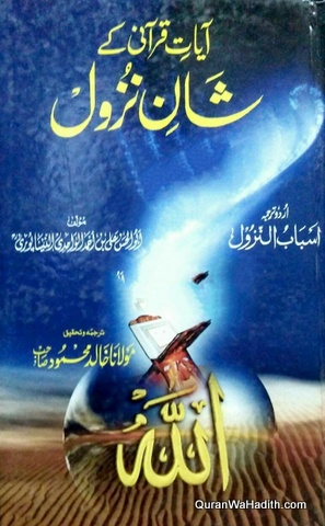 Ayat e Qurani Ka Shan e Nuzool, آیات قرانی کا شان نزول, اردو ترجمہ اسباب نزول