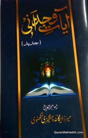 Ayat e Wajdani, آیات وجدانی