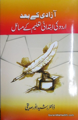 Azadi Ke Bad Urdu Ki Ibtidai Taleem Ke Masail, آزادی کے بعد اردو کی ابتدائی تعلیم کے مسائل