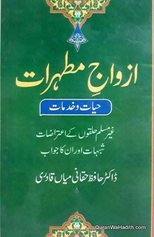 Azwaj e Mutahirat Hayat o Khidmat, ازواج مطہرات حیات و خدمات