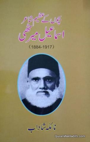 Bachchon Ke Azeem Shayar Ismail Merathi, بچوں کے عظیم شاعر اسماعیل میرٹھی