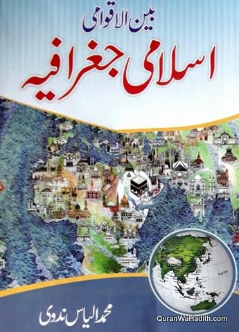 Bain ul Aqwami Islami Geographya, بین الاقوامی اسلامی جغرافیہ