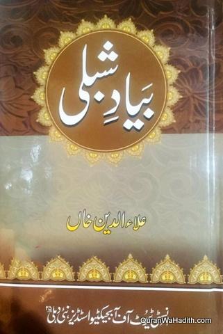 Bayad e Shibli, Shibli Nomani Par Tehqeeqi Mazameen, بیاد شبلی