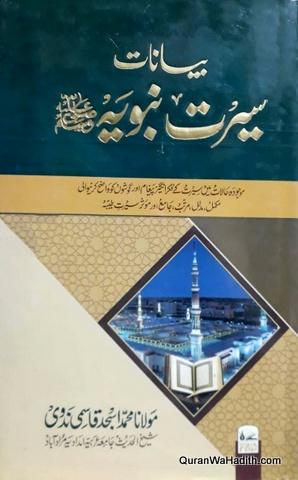 Bayanat e Seerat e Nabawiyah, بیانات سیرت نبویہ