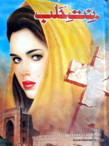 Bint e Halb Novel, بنت حلب ناول