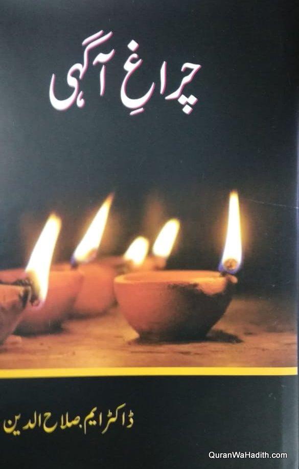 Charagh e Aagahi, Adabi Mazameen, چراغ آگہی، ادبی مضامین