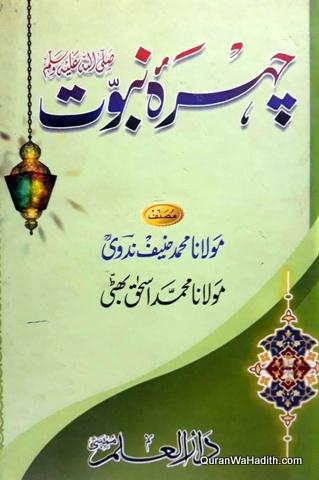 Chehra e Nabuwat, چہرہ نبوت