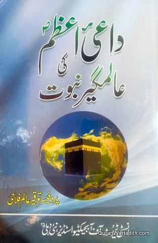 Dai e Azam Ki Alamgir Nabuwat, داعی اعظم کی عالمگیر نبوت