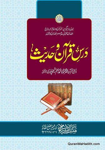 Dars e Quran o Hadees, درس قرآن و حدیث