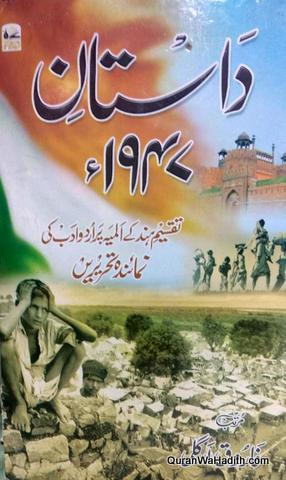 Dastan 1947, داستان ١٩٤٧ تقسیم ہند کے المیہ پر اُردو ادب کی نمائندہ تحریریں