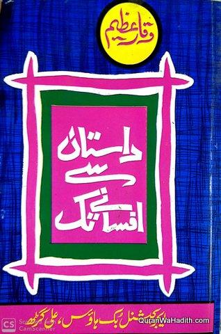 Dastan Se Afsane Tak, داستان سے افسانے تک