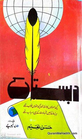 Dastan, Shayari Majmua, دبستان, شعری مجموعہ