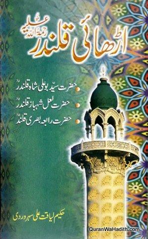 Dhai Qalandar, اڑھائی قلندر