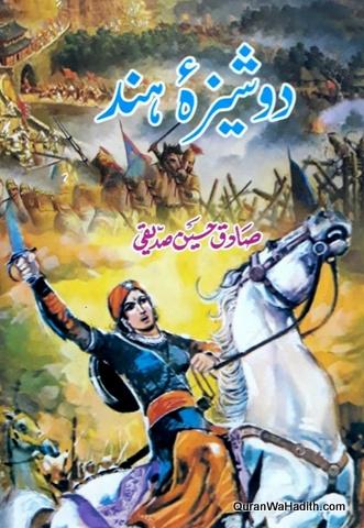 Dosheeza e Hind Novel, دوشیزہ ہند ناول