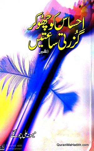 Ehsaas Ko Chukar Guzarti Sa'ataian, Nazmain, احساس کو چھوکر گزرتی ساعتیں, نظمیں