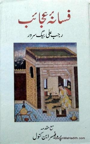 Fasana e Ajaib, Rajab Ali Baig Suroor, فسانہ عجائب, رجب علی بیگ سرور