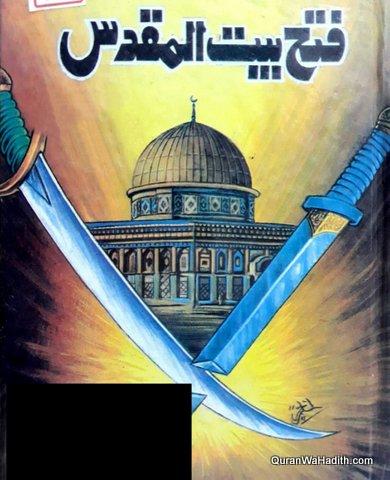 Fatah Baitul Muqaddas Novel, فتح بیت المقدس ناول