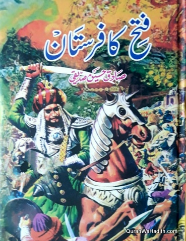 Fateh Ka Farishta, فتح کا فرستان