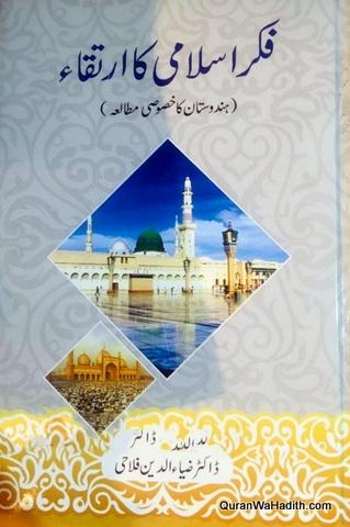 Fikr Islami Ka Irtiqa, فکر اسلامی کا ارتقاء، ہندوستان کا خصوصی مطالعہ