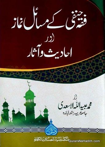 Fiqh Hanafi Ke Masail e Namaz Aur Ahadees o Aasar, فقہ حنفی کے مسائل نماز اور احادیث و آثار