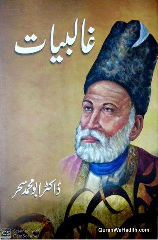 Ghalibiyat, غالبیات
