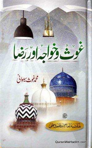 Ghaus o Khwaja Aur Raza, غوث و خواجہ اور رضا