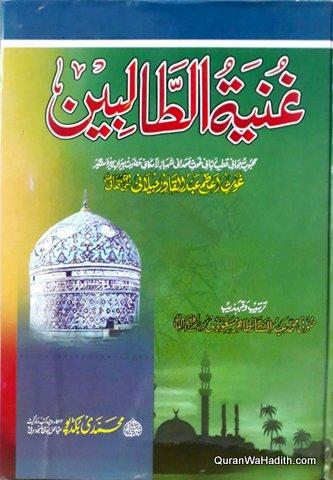 Ghunyat ut Talibeen, غنیۃ الطالبین