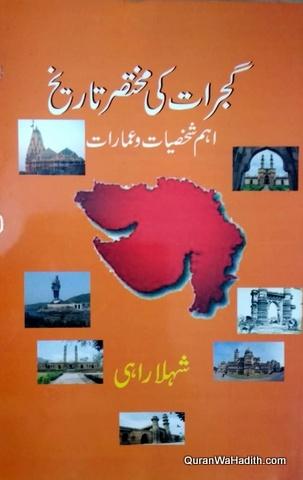 Gujarat Ki Mukhtasar Tareekh, گجرات کی مختصر تاریخ اہم شخصیت و عمارت