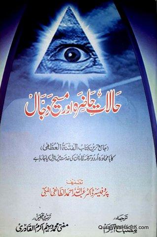 Halat e Hazra Aur Masih Dajjal, حالات حاضرہ اور مسیح دجال