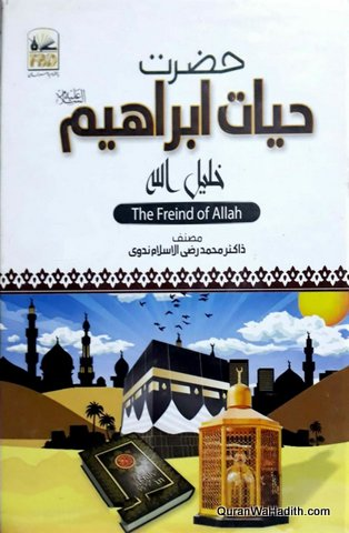 Hayat e Hazrat Ibrahim Khalilullah, حیات حضرت ابراہیم خلیل اللہ
