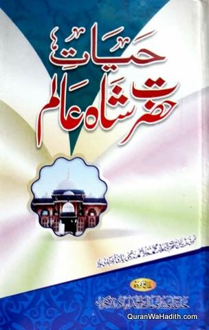 Hayat e Shah e Alam, حیات شاہ عالم