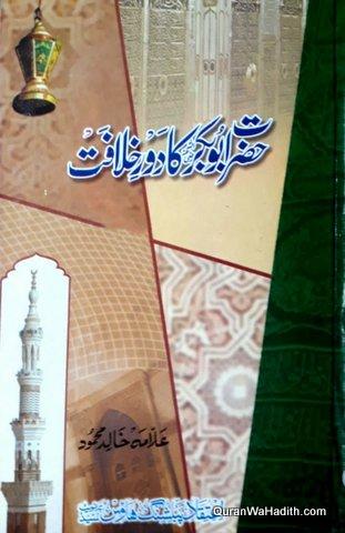 Hazrat Abu Bakr Ka Daur e Khilafat, حضرت ابوبکر کا دور خلافت