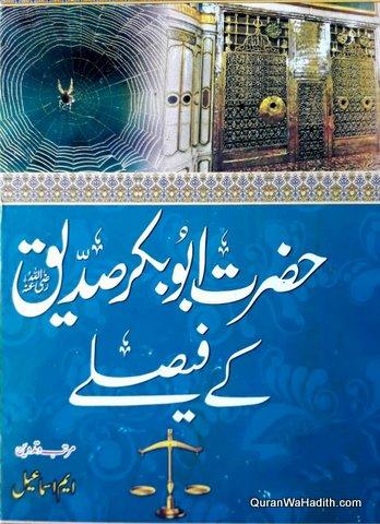 Hazrat Abu Bakr Ke Faisale