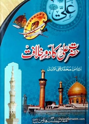 Hazrat Ali Ka Daur e Khilafat, حضرت علی کا دور خلافت