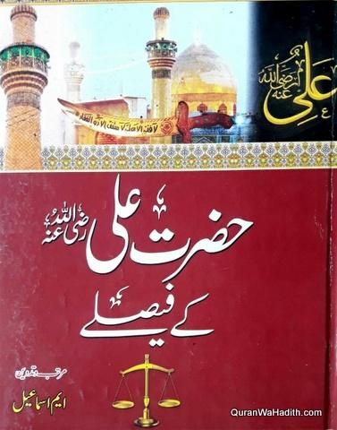 Hazrat Ali Ke Faisle, حضرت علی کے فیصلے