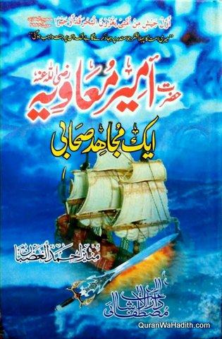 Hazrat Ameer Muawiya Ek Mujahid Sipahi, حضرت امیر معاویہ ایک مجاہد سپاہی