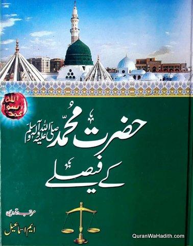 Hazrat Muhammad Ke Faisale, حضرت محمد کے فیصلے