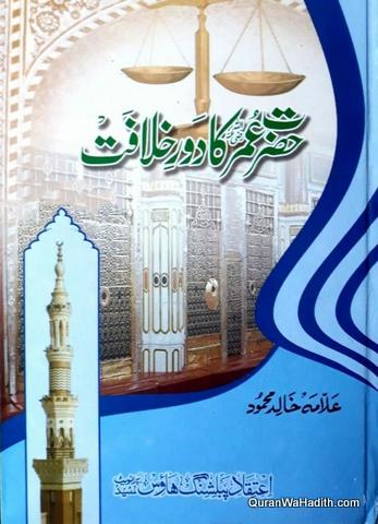 Hazrat Umar Ka Daur e Khilafat, حضرت عمر کا دور خلافت