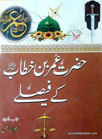 Hazrat Umar bin Khattab Ke Faisle, حضرت عمر بن خطاب کے فیصلے