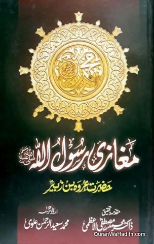 Hazrat Urwah bin Zubair, مغازی رسول الله، حضرت عروہ بن زبیر
